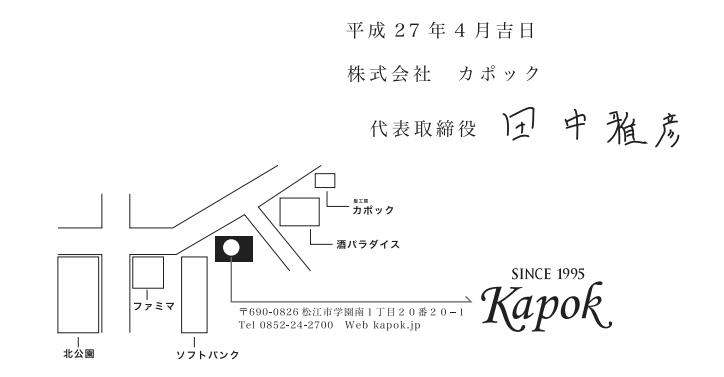 kapok_tanaka